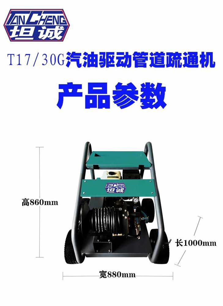 T17-30G詳情頁_03.jpg