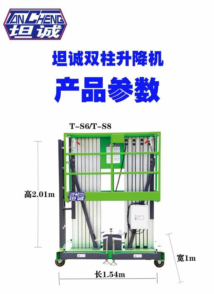 T-雙柱升降機-詳情頁_03.jpg