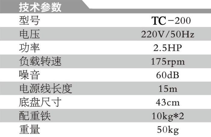 參數 坦誠產品主圖TC200.jpg