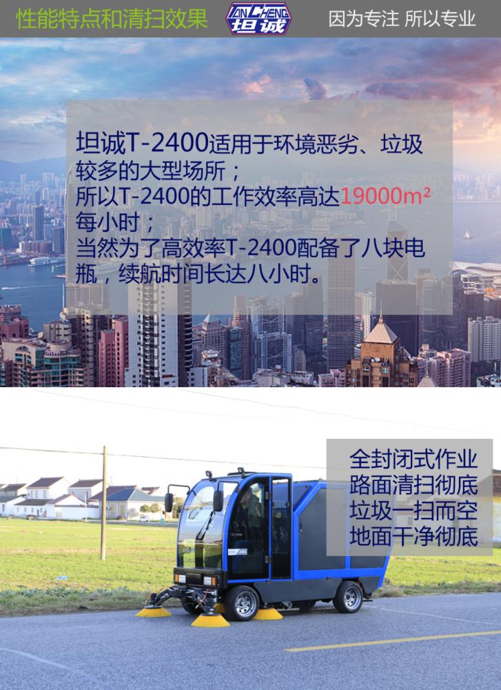 坦誠T-2400_02.png