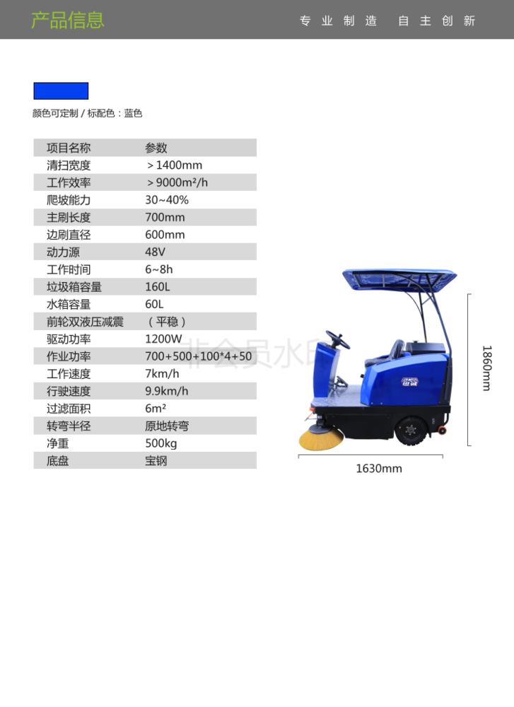 坦誠T-1400_08.png
